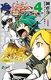 銀白のパラディン-聖騎士- 4 (少年サンデーコミックス)