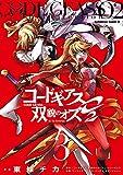コードギアス 双貌のオズO2(3)<コードギアス 双貌のオズO2> (角川コミックス・エース)