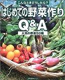 はじめての野菜作りQ&A—人気の野菜53種