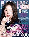 MORE (モア) 2015年5月号 [雑誌]