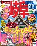 まっぷる岐阜 飛騨高山・白川郷'13 (マップルマガジン)