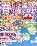 関東周辺春のおでかけ1000円 (SEIBIDO MOOK)
