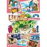[DVD] ふるさと再生 日本の昔ばなし「天狗の隠れみの」