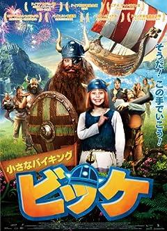 小さなバイキング ビッケ [DVD]