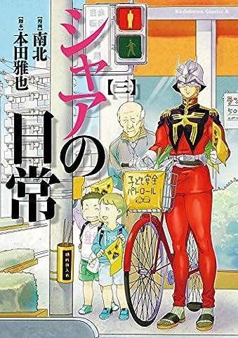 シャアの日常(3)<シャアの日常> (角川コミックス・エース)