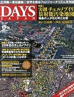 DAYS JAPAN (デイズ ジャパン) 2014年 06月号 [雑誌]