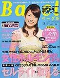 Bagel (ベーグル) 2006年 08月号 [雑誌]