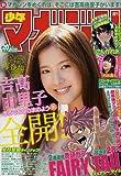 週刊少年マガジン 2012年5月2日号 NO.20