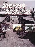 NHK20世紀日本 大災害の記録