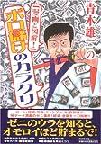 青木雄二の!「漫画と図解」ボロ儲けのカラクリ (廣済堂ペーパーバック)