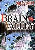 BRAIN VALLEY〈上〉 (角川文庫)