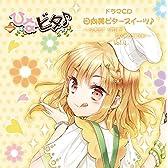日向美ビタースイーツ(音符記号)~SWEET SMILE COLLECTION~Vol.4