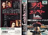 ラスト・エンペラー [VHS]