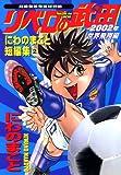 超機動暴発蹴球野郎 リベロの武田 2002年世界飛翔編  1巻