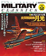 MILITARY CLASSICS (ミリタリー・クラシックス) 2016年3月