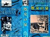 処女の泉 [VHS]