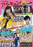 アイ・キュン! vol.7―J・POP GIRLS 乃木坂46全国ツアー/さっしーVSまゆゆ/HKT48 TIF (DIA COLLECTION)