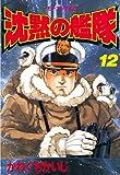 沈黙の艦隊(12) (モーニングKC (271))