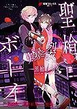 聖槍爆裂ボーイ ‐黒槍の少女‐<聖槍爆裂ボーイ> (電撃コミックスNEXT)
