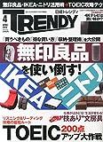 日経TRENDY(トレンディ)2015年4月号〔雑誌〕