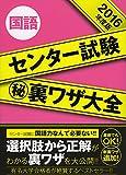 センター試験マル秘裏ワザ大全 国語 2016年度版