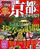まっぷる京都へでかけよう'11 (マップルマガジン)