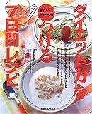 ダイエット力をつける7日間レシピ—きれいにやせる力 (旭屋出版MOOK)