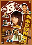 �������ʪ�� Vol.2 [DVD]