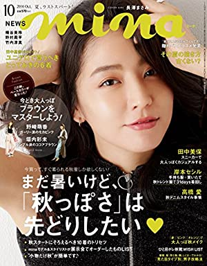 mina(ミーナ) 2016年 10 月号 [雑誌]