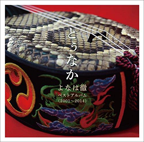 とぅなかよなは徹ベストアルバム20012014