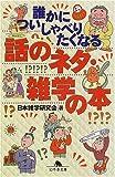 誰かについしゃべりたくなる話のネタ・雑学の本 (幻冬舎文庫)