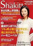 Shakitt (しゃきっと) 2007年 01月号 [雑誌]
