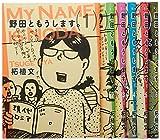 野田ともうします。 コミック 1-6巻セット (ワイドKC キス)