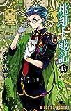 桃組プラス戦記(13) (あすかコミックス)