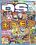 ファミ通DS+キューブ & アドバンス 2006年 10月号 [雑誌]