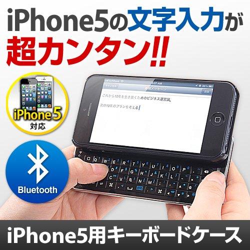 サンワダイレクト iPhone5専用Bluetoothキーボード一体型ケース バックライト搭載 ブラック 400-SKB039BK