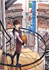 サエズリ図書館のワルツさん 1 (星海社FICTIONS)