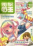 電撃大王 増刊 電撃萌王 2006年 10月号 [雑誌]