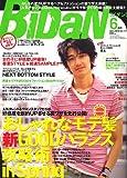 BiDan (ビダン) 2006年 06月号 [雑誌]