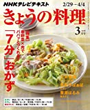 NHK きょうの料理 2016年 3月号 [雑誌] NHKテキスト