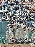 熱闘!高校野球 栃木100年の記憶 読者が選ぶ名勝負ベスト10 (ニューズブック)
