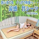 熱帯夜も竹のヒンヤリ感触でぐっすり「涼感竹シーツ 90×180cm」