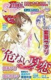 miniSUGAR (ミニシュガー) 2014年 09月号 [雑誌] (恋愛宣言)