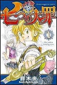 七つの大罪(1) (少年マガジンコミックス)