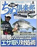 ちぬ倶楽部 2013年 08月号 [雑誌]