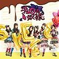 チョコの奴隷  (SG+DVD) (Type-C) (通常盤)