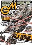 Model Graphix (モデルグラフィックス) 2007年 01月号 [雑誌]