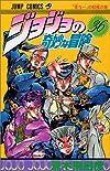 ジョジョの奇妙な冒険 36 (ジャンプ・コミックス)