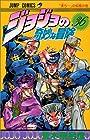 ジョジョの奇妙な冒険 第36巻 1994-02発売