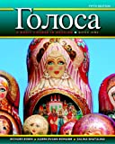 img - for Golosa: A Basic Course in Russian, Book One Plus MyRussianLab with Pearson eText -- Access Card Package (multi-semester access) (5th Edition) book / textbook / text book